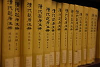 Stacks at the East Asian Library