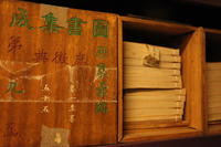 Traditional Sources at the East Asian Library
