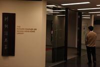 The Richard Charles Lee Canada-Hong Kong Library